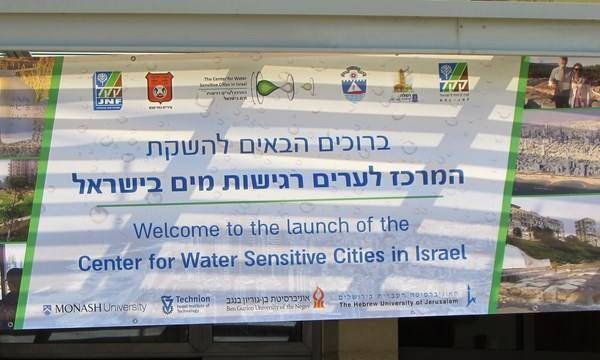 Sensitive City Water com apoio do Keren Kayemet LeIsrael - KKL